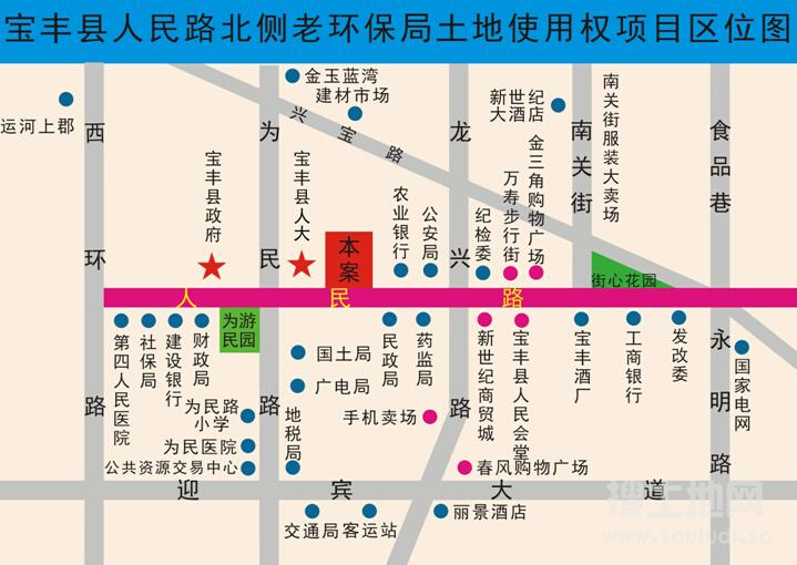 河南平顶山宝丰县3.24亩商业用地出让